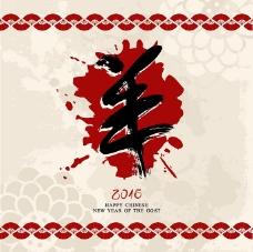 中国风羊年创意海报矢量素材