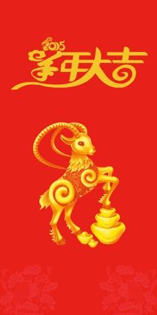 羊年红包红红火火图片