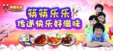 中餐店筷筷乐乐新年背景图