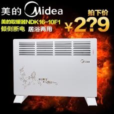 取暖器淘宝主图