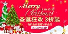 淘宝天猫手机端轮播图圣诞banner