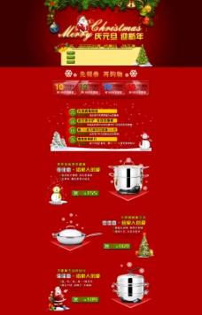 淘宝首页圣诞节元旦活动促销模板PSD文件