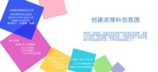 企业社团文化展板图片