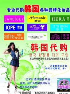 韩国化妆品代购海报