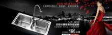 淘宝水槽海报图片
