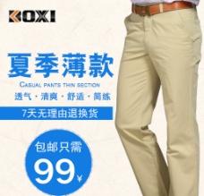 淘宝裤子推广直通车设计模板图片