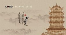 中国风水墨画PSD