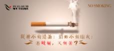 吸烟有害身体健康