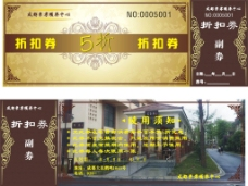 崇孝颐养中心折扣券cdr高清下载