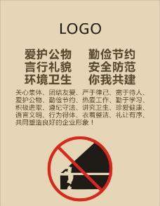 公司严禁破坏公物海报图片