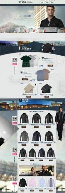 潮流男装店铺首页PSD分层素材图片