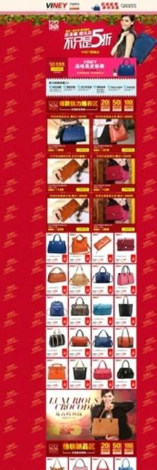 春季品牌女包上市海报图片
