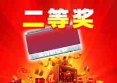 奖品 礼品 红背景图片