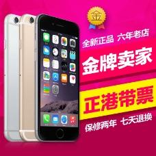 淘宝苹果iPhone直通车钻展图海报设计