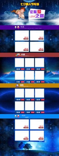 七夕情人节淘宝天猫全屏首页装修模版设计
