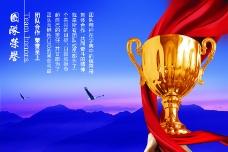 企业文化展板企业荣誉