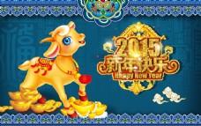 2015 羊年大吉 新春快乐