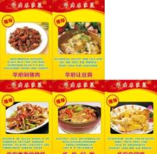 猪肉豆腐图片