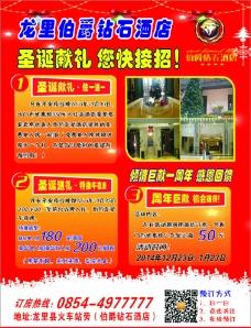 酒店圣诞宣传单图片