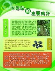木酢贴主要成分的绿色展板图片