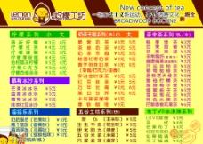 柠檬工坊价格表图片