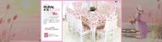 粉色背景 家居背景 餐桌布海报
