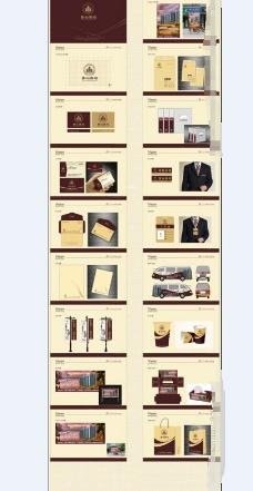 企业文化VI界面设计