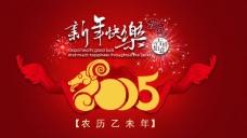 新年快乐2015元旦