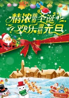 圣诞 圣诞节 促销 元旦