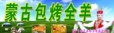 蒙古包烤全羊牌匾图片