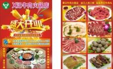 牛肉DM宣传单图片