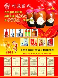 叶泉酒业图片