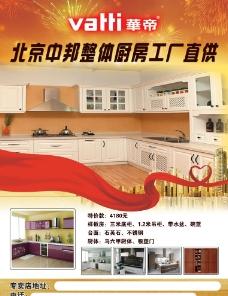 北京中邦整体厨房图片