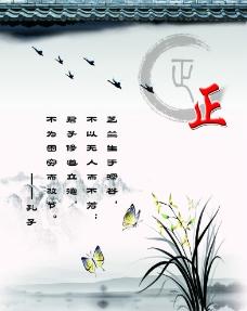 梅兰竹菊海报图片