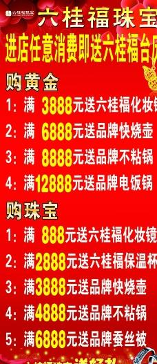 六桂福珠宝宣传海报图片