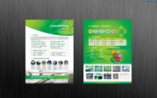 企业管理单页图片
