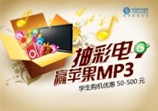中国移动手机促销抽奖活动海报
