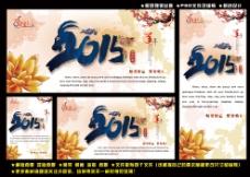 2015羊年海报设计源文件下载