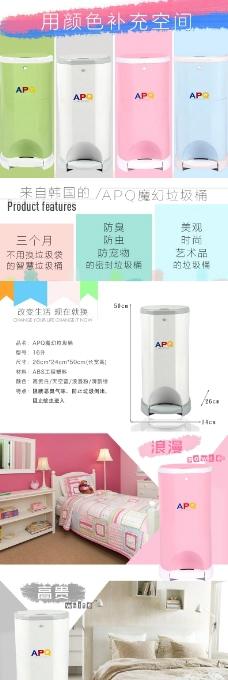 韩国现代生活垃圾桶PSD详情页