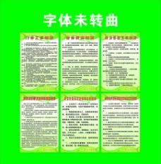 村卫生站制度图片