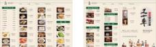 菜單又十年圖片