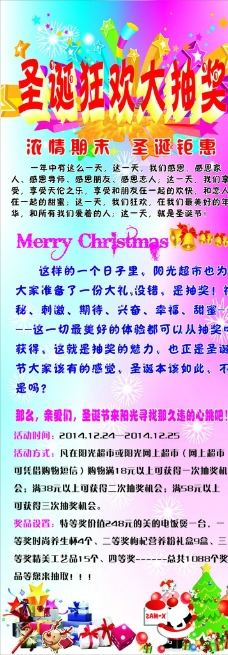 圣诞节展架图片