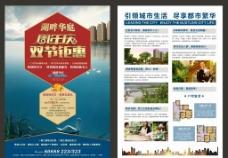 地产水景单页图片