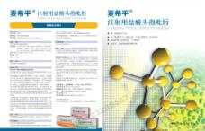药品彩页广告图片