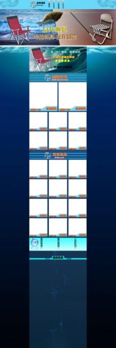 淘宝C店渔具首页模版设计