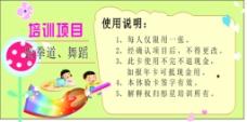 学校课程表免费素材