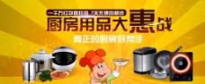 淘宝天猫厨房用品全屏促销海报