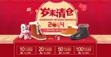 清仓海报 春节海报