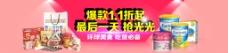 淘宝天猫食品1080P促销海报