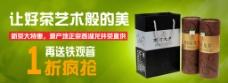 淘宝天猫茶叶全屏促销海报